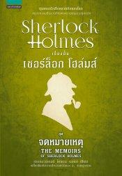 เชอร์ล็อก โฮล์มส์ ตอน จดหมายเหตุ (Sherlock Holmes The mmemoris of Sherlock Holmes)