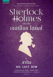 เชอร์ล็อก โฮล์มส์  ตอน ลาโรง (Sherlock Holmes His Last Bow)