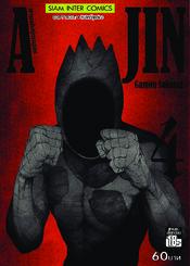 AJIN สายพันธุ์อมนุษย์ เล่ม 4