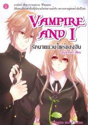 Vampire and I รักนายแวมไพร์ของฉัน