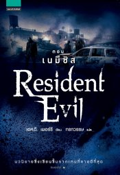 Resident Evil ตอน เนมีซิส 4