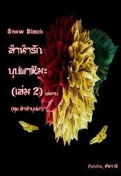 ลำนำรักบุปผาหิมะ (ชุด ลำนำบุปผา) เล่ม 2 จบ