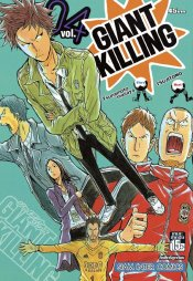 Giant Killing เล่ม 4