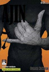Ajin สายพันธุ์อมนุษย์ เล่ม 7