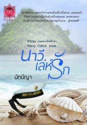 นาวีเล่ห์รัก (Navy Catch Love)