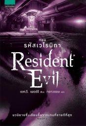 Resident Evil ตอน รหัสเวโรนิก้า