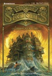 บ้านแห่งความลับ เล่ม 1 : House of Secrets