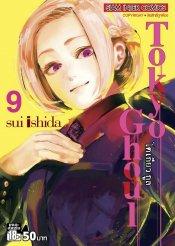 TOKYO GHOUL โตเกียว กูล เล่ม 09