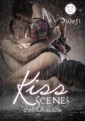 Kiss Scenes : ฉากรักในคืนฝนโปรย