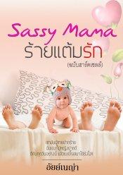Sassy Mama ร้ายแต้มรัก (ฉบับฮาร์ดเซลล์)
