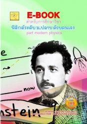 E-BOOK สำหรับการศึกษาวิชาฟิสิกส์ด้วยตนเอง part modern physics
