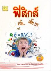 ฟิสิกส์เว้ยเฮ้ย ระดับม.ปลาย เล่ม 2