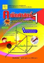 คณิตศาสตร์ เรื่อง เวกเตอร์ใน 3 มิติ