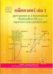 คณิตศาสตร์ เล่ม 3 เรื่องเวกเตอร์