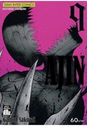Ajin สายพันธุ์อมนุษย์ เล่ม 9