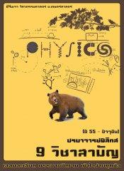 ปรมาจารย์ฟิสิกส์ 9 วิชาสามัญ