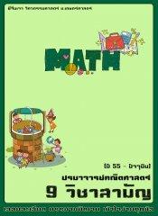 ปรมาจารย์คณิตศาสตร์ 9 วิชาสามัญ