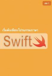 เริ่มต้นเขียนโปรแกรมภาษา Swift เล่ม 1