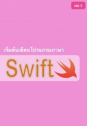 เริ่มต้นเขียนโปรแกรมภาษา Swift เล่ม 2