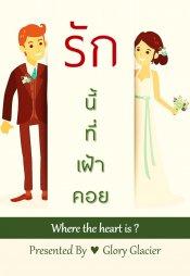 รักนี้ที่เฝ้าคอย Where the heart is ?