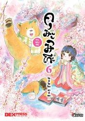 คุมะมิโกะ คนทรงหมี เล่ม 6
