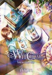 Witchoar (วิชชอร์) เล่ม 4 : ใบชาแห่งอัลฮาคิม