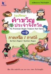 ไขปริศนาคำขวัญประจำจังหวัด (2 ภาษาไทย-อังกฤษ) เล่ม 1 ภาคเหนือ-ภาคใต้