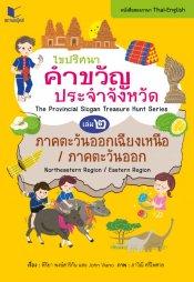 ไขปริศนาคำขวัญประจำจังหวัด (2 ภาษาไทย-อังกฤษ) เล่ม 2 ภาคตะวันออก-ภาคตะวันออกเฉียงเหนือ