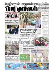หนังสือพิมพ์มติชน วันอังคารที่ 25 กันยายน พ.ศ.2561