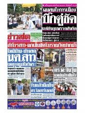 หนังสือพิมพ์ข่าวสด วันอังคารที่ 25 กันยายน พ.ศ.2561