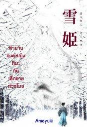 Yukihime ตำนานองค์หญิงหิมะ กับ เด็กชายหัวขโมย