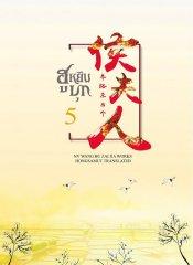 ฮูหยินบุก เล่ม 5 (5 เล่มจบ)