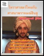 โหราศาสตร์ไทยกับ ศาสนาพราหมณ์ฮินดู