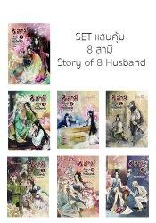 SET แสนคุ้ม 8 สามี Story of 8 Husband
