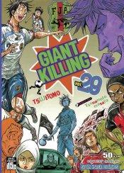 Giant Killing เล่ม 29