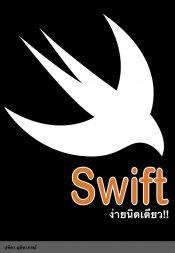 ภาษา Swift ง่ายนิดเดียว!!
