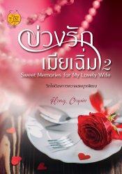 บ่วงรักเมียเฉิ่ม 2 (Sweet Memories for My Lovely Wife)