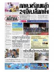 หนังสือพิมพ์มติชน วันพฤหัสบดีที่ 17 มกราคม พ.ศ.2562