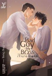 Bad Guy [My Boss] เจ้านาย ร้ายรัก