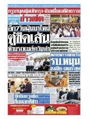 หนังสือพิมพ์ข่าวสด วันศุกร์ที่ 18 มกราคม พ.ศ.2562