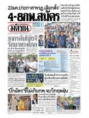 หนังสือพิมพ์มติชน วันศุกร์ที่ 18 มกราคม พ.ศ.2562