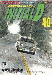 Initial D ถนนสายนี้ข้าจอง เล่ม 40