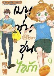 Amaama to Inazuma เมนูกรุ่น อุ่นไอรัก เล่ม 9
