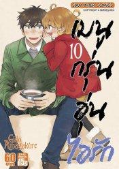 Amaama to Inazuma เมนูกรุ่น อุ่นไอรัก เล่ม 10