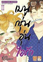 Amaama to Inazuma เมนูกรุ่น อุ่นไอรัก เล่ม 11