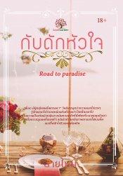 กับดักหัวใจ Road to paradise