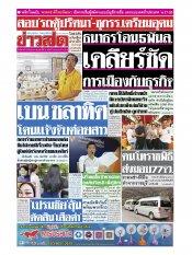 หนังสือพิมพ์ข่าวสด วันอังคารที่ 19 มีนาคม พ.ศ.2562