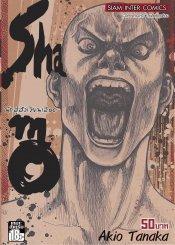 Shamo นักสู้สังเวียนเลือด เล่ม 19 (31)