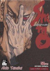 Shamo นักสู้สังเวียนเลือด เล่ม 21 (33)