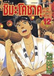 ชิมะโคซาคุ ภาคหัวหน้าฝ่าย เล่ม 12